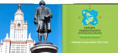 """Конференция """"Рациональное природопользование: традиции и инновации"""""""