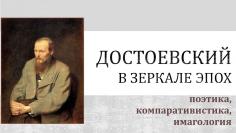Достоевский в зеркале эпох